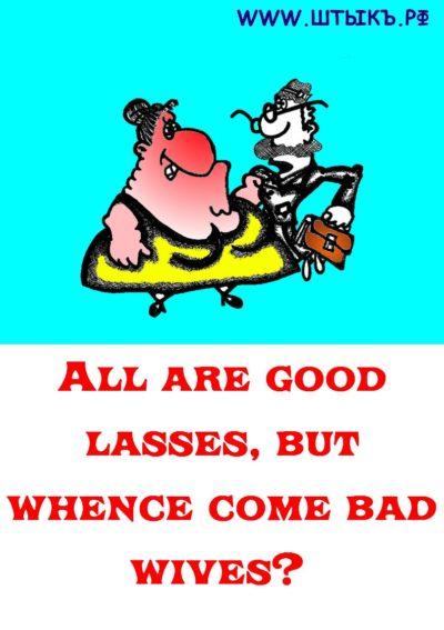 All are good lasses, but whence come the bad wives?