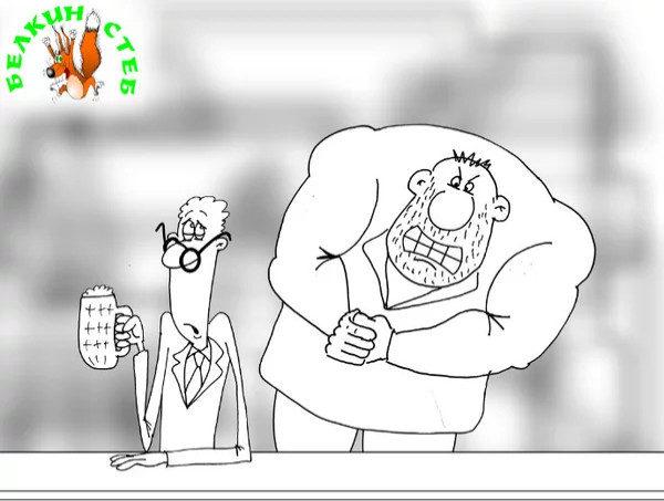 Анекдот с карикатурой про очкарика и громилу