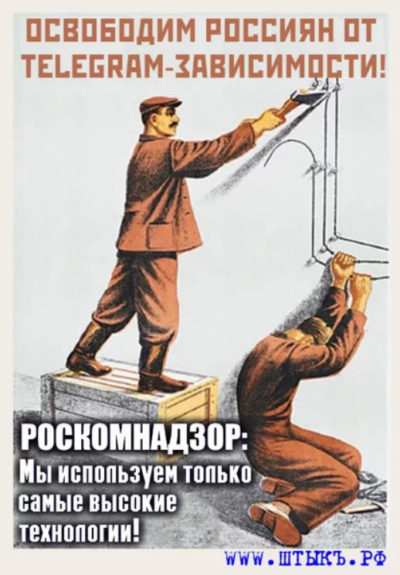 Интернет-зависимость. Карикатура-пародия на плакат СССР