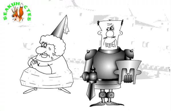 Рыцарь и ключ от пояса верности. Карикатура