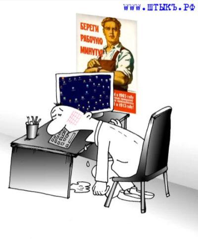 Компьютер на работе. Карикатура