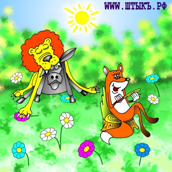 Басни Эзопа: Карикатура на лисицу