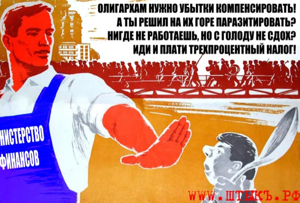 """""""Министерство финансов"""".Коллаж по мотивам советского плаката"""