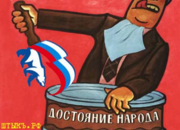 Достояние российского народа. Карикатура.