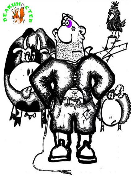 Карикатура на мужика