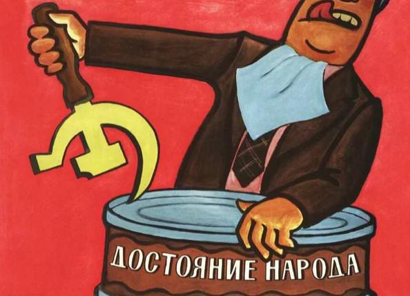 """Репродукция с плаката СССР """"Перестройка"""""""