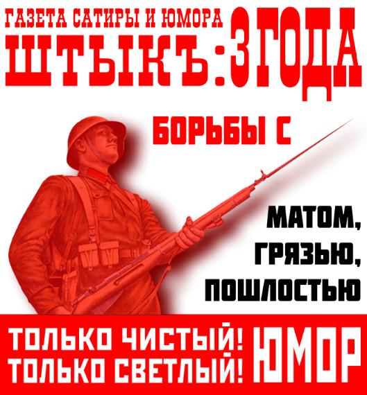 Юбилейный выпуск газеты. ШТЫКУ - 3 года