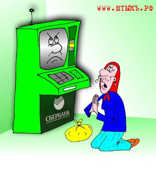 """Карикатура """" Бабуля и банкомат"""""""