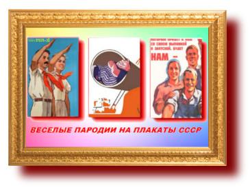 Карикатуры и пародии. Пародия на советский плакат.