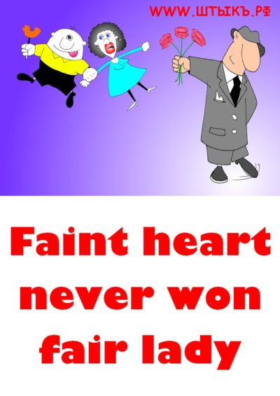 Funny proverb : Faint heart never won fair lady
