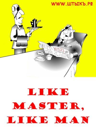 Like master, like man