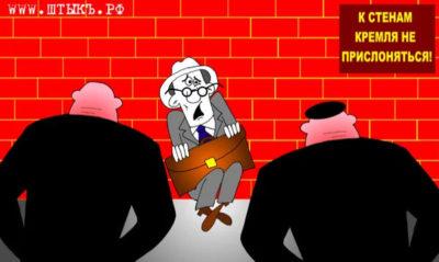 """Карикатура """"К стенам Кремля не прислоняться!"""""""