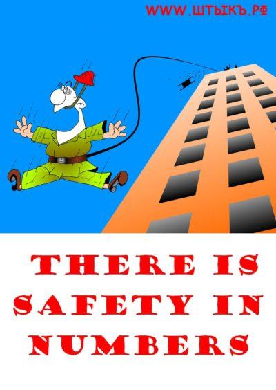 Чем вас больше, тем безопаснее!