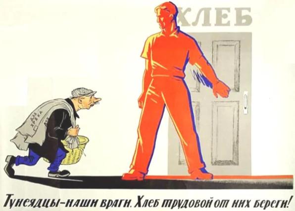 Тунеядство. По мотивам советского плаката