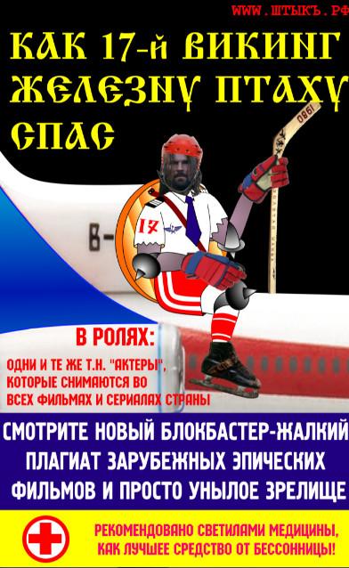 Сатира в картинках и карикатурах, российское кино