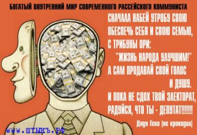 Карикатура на коммуниста