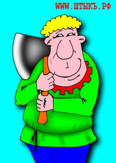 Карикатура на дровосека