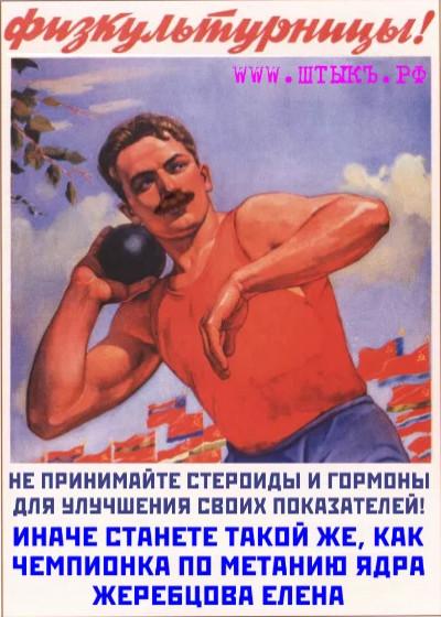 Пародия на плакат СССР. Физкультурницы