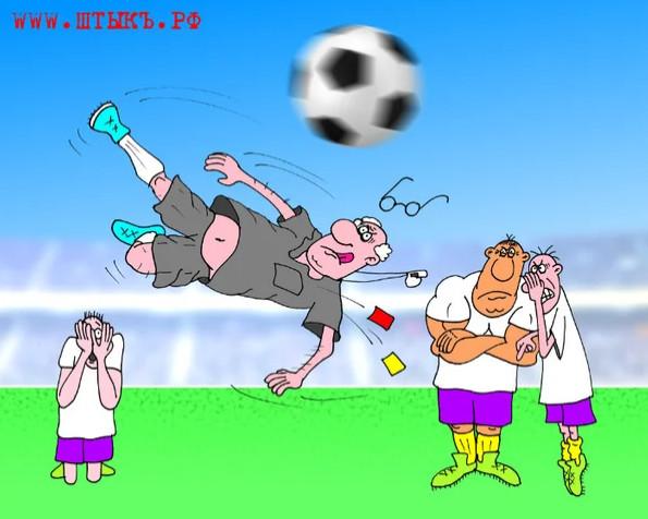 Карикатура на футбольного судью