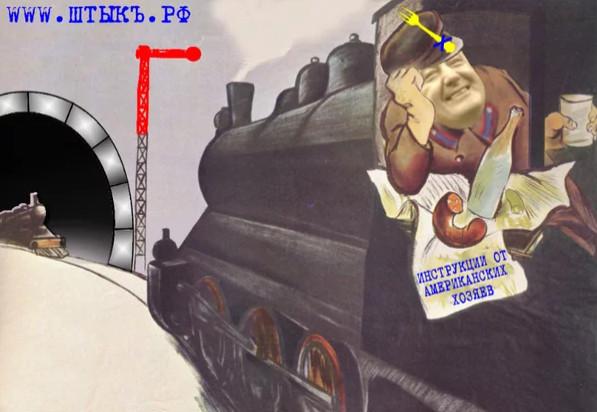 Порошенко на паровозе. Карикатура