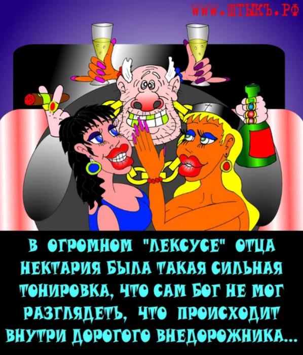 Карикатура на попа
