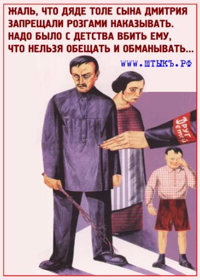 Пародия на советский плакат . Карикатура на Медведева