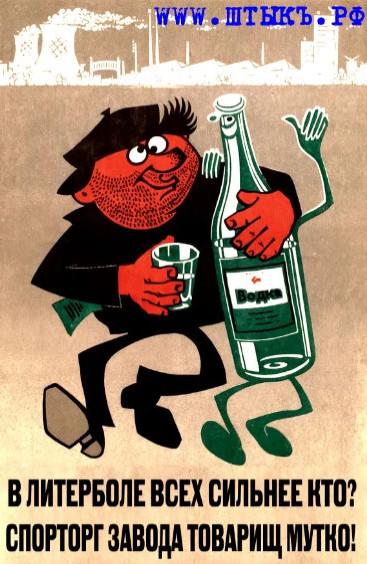 Пародия на советский плакат. Мутко