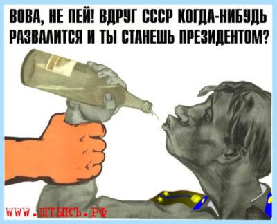 Карикатура на будущего президента