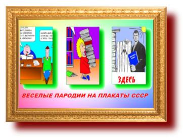 Смешные карикатуры и пародии Штыкъ