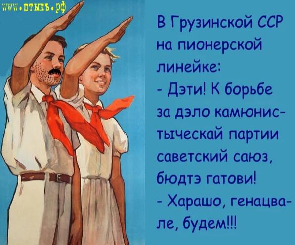 В Грузинской ССР. Пародия-плакат