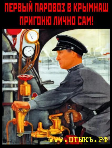 Пародия на советский плакат. Путин на паровозе