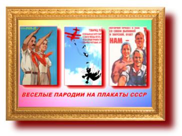 В Грузинской ССР. Пародии на плакаты