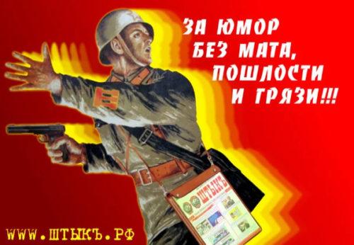 Плакат-призыв от ШТЫКА