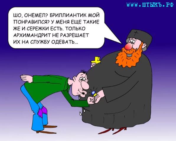 Сребролюбие попов. Карикатура