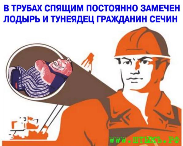 Пародия на советский плакат. Карикатура на Сечина