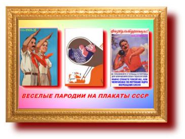 Пародия на плакат СССР. Миниатюра