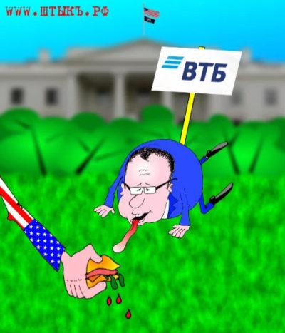 ВТБ. Карикатура