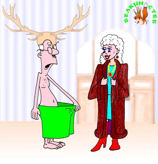 Везучая жена. Карикатура