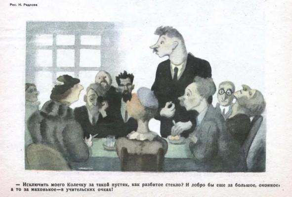 """Карикатура из журнала """"Крокодил"""", СССР, 1936 г."""