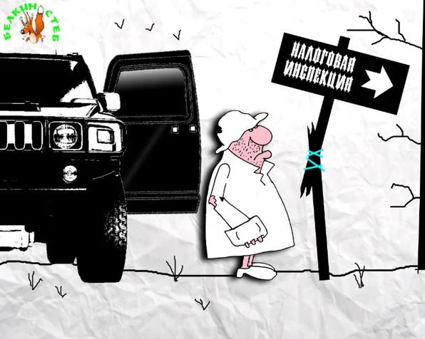 Анекдот на злобу дня: Заплати налоги. Карикатура
