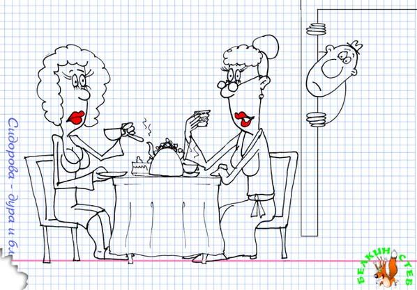 Сколько лохов в семье. Карикатура