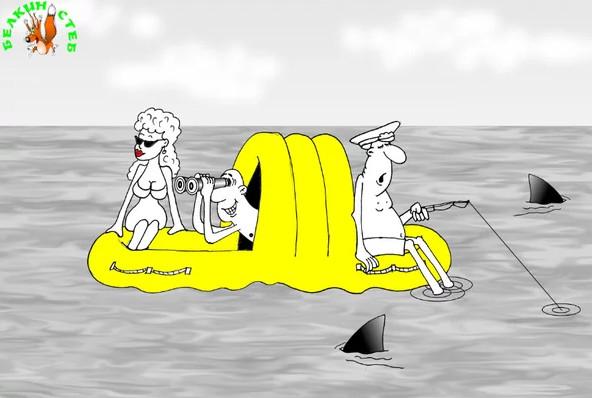 Анекдот про желтый спасательный плот. Карикатура