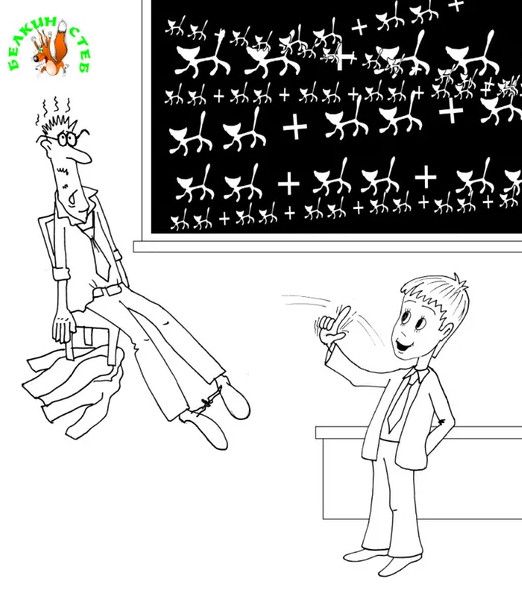 Анекдот про задачу. Карикатура