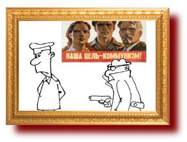 Анекдоты в картинках Про советский союз и трубу