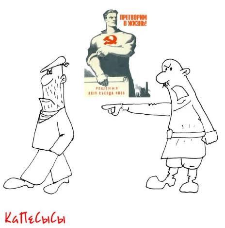 Парторг послал Сидорова. Карикатура