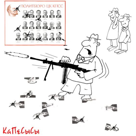 Первые бизнесмены СССР. Карикатура