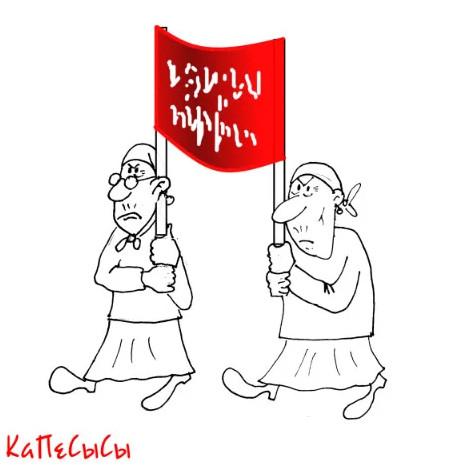 Советские бабушки. Карикатура