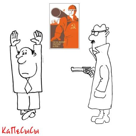 Советскому Союзу труба. Карикатура