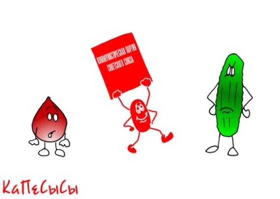 Карикатура - анекдот как овощи в партию вступали