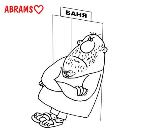 Карикатура на банщика